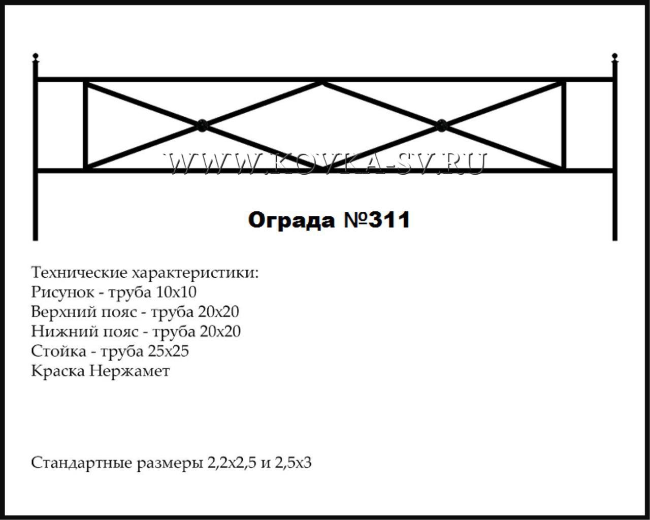 Ограда №311