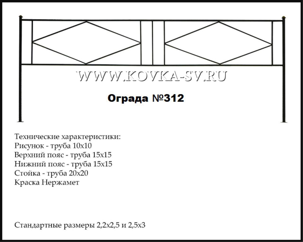Ограда №312