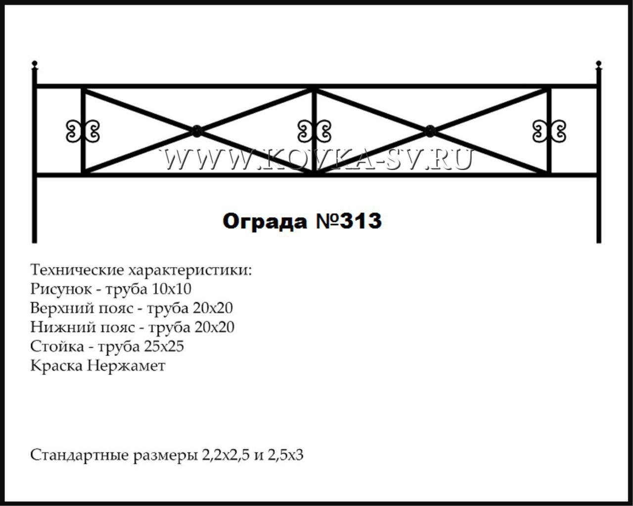 Ограда №313