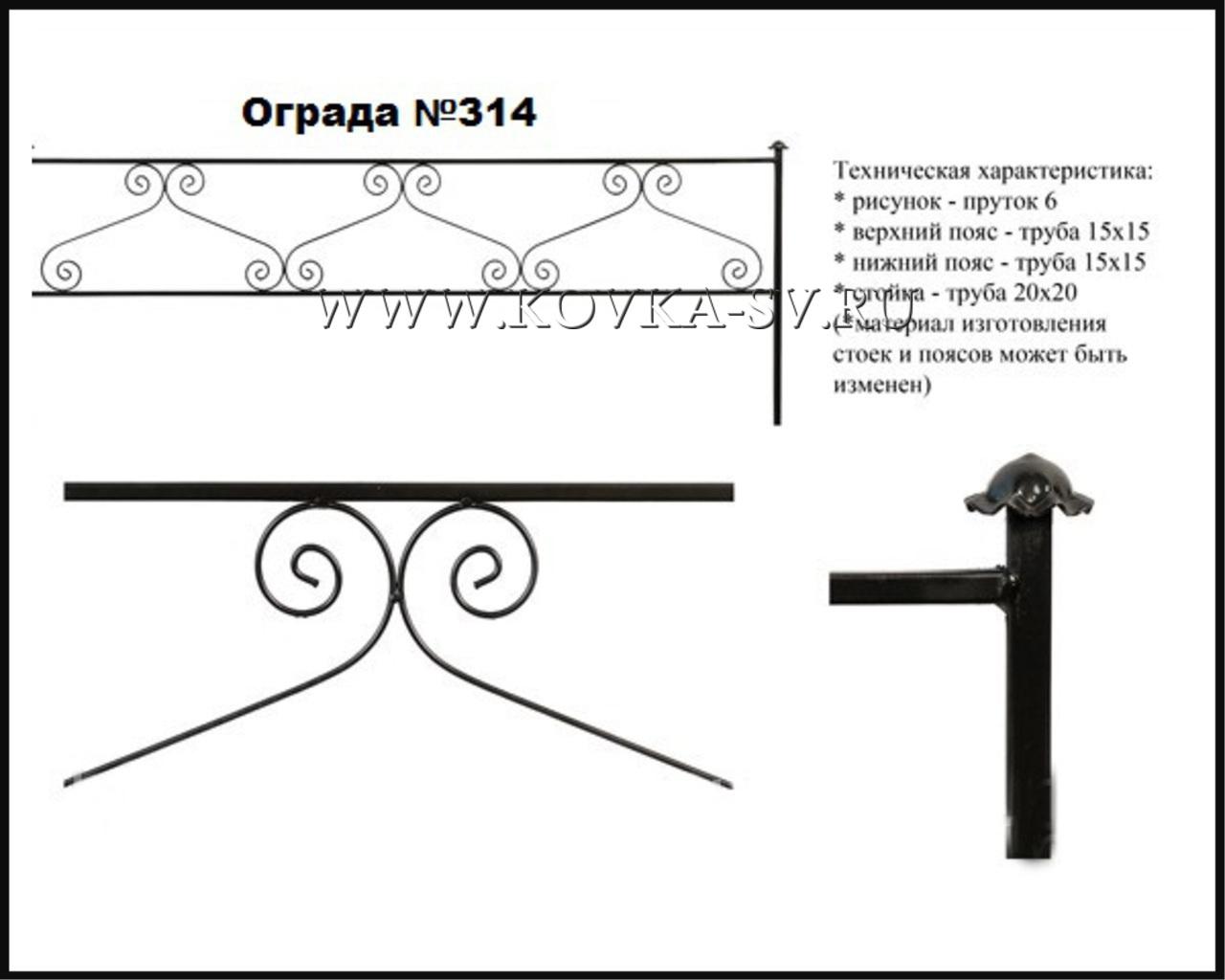 Ограда №314