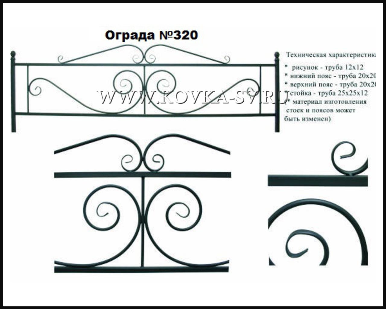 Ограда №320