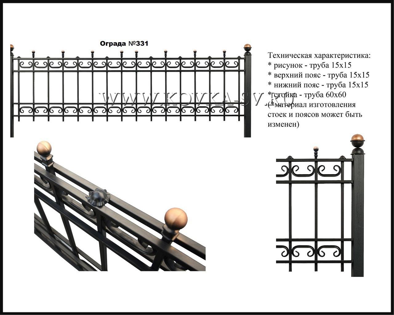 Ограда №