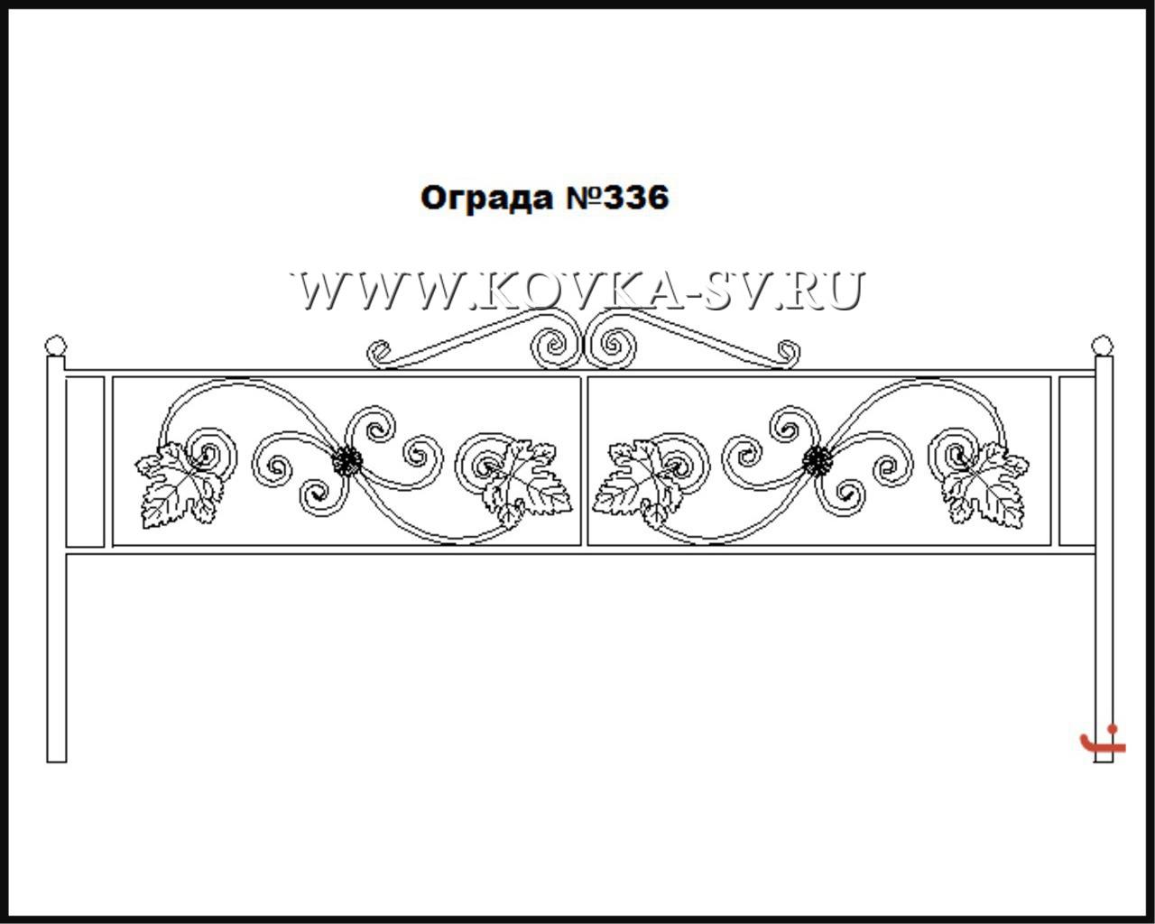 Ограда №336