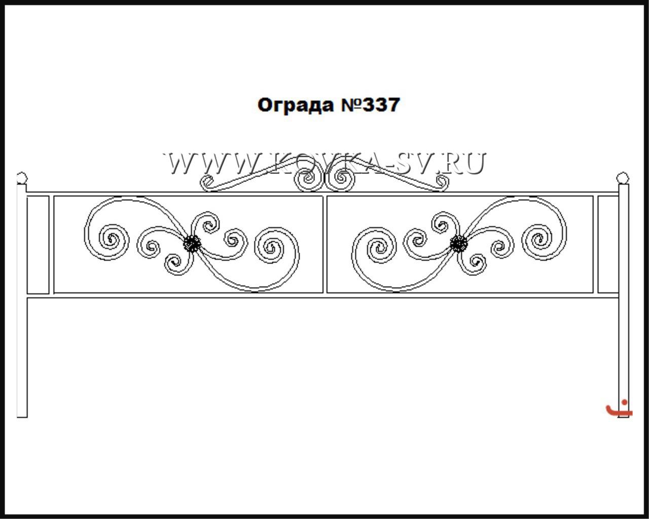 Ограда №337