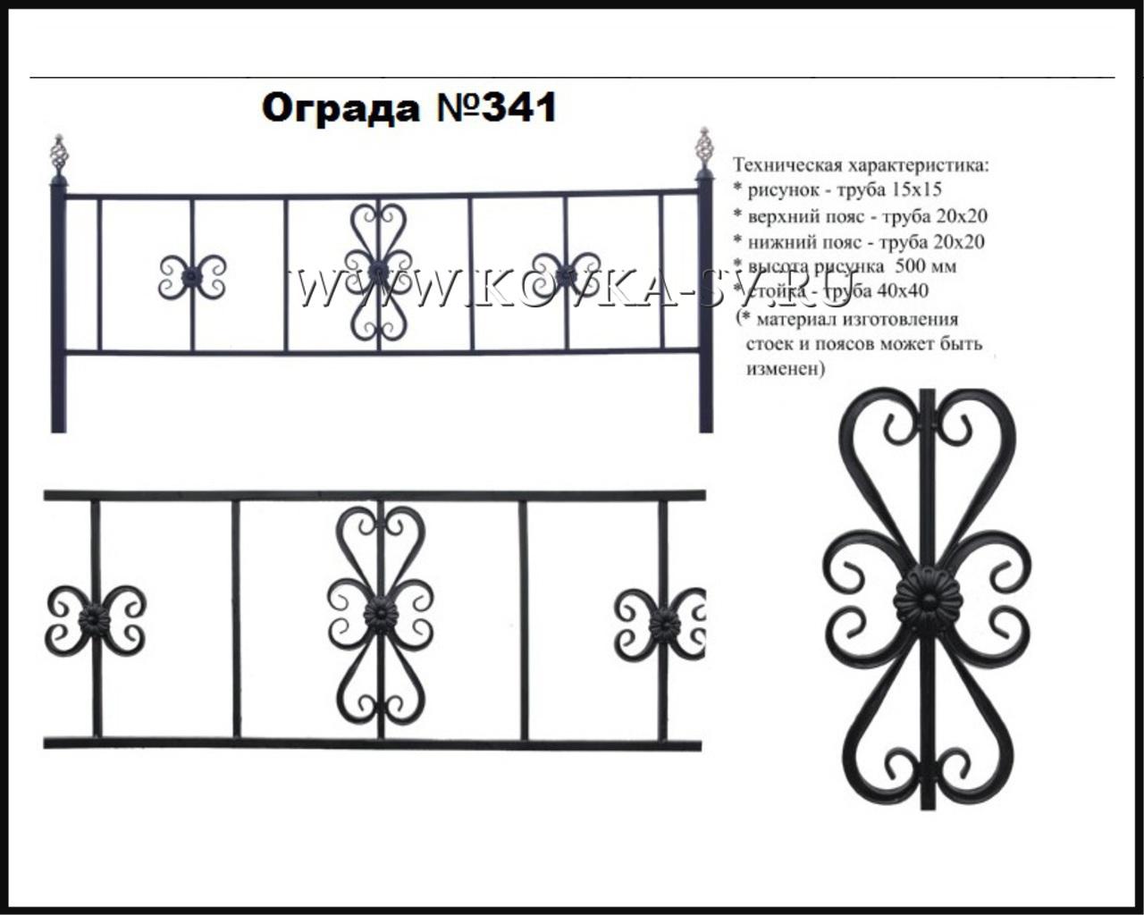 Ограда №341