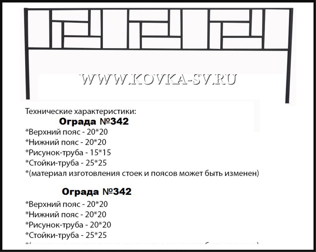 Ограда №342