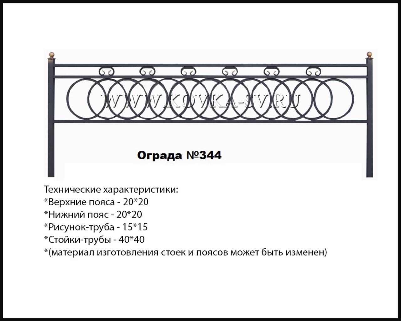 Ограда №344