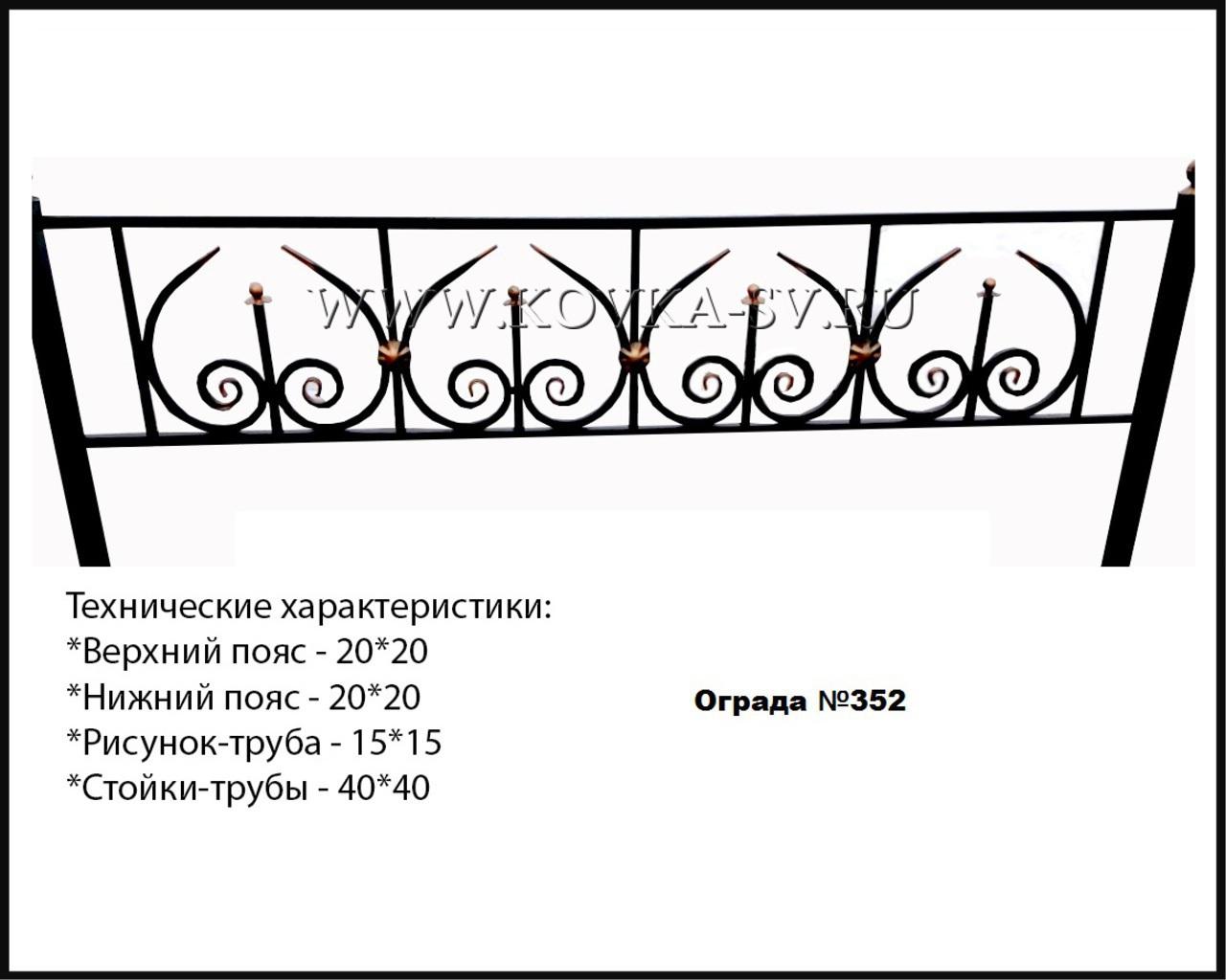 Ограда №352