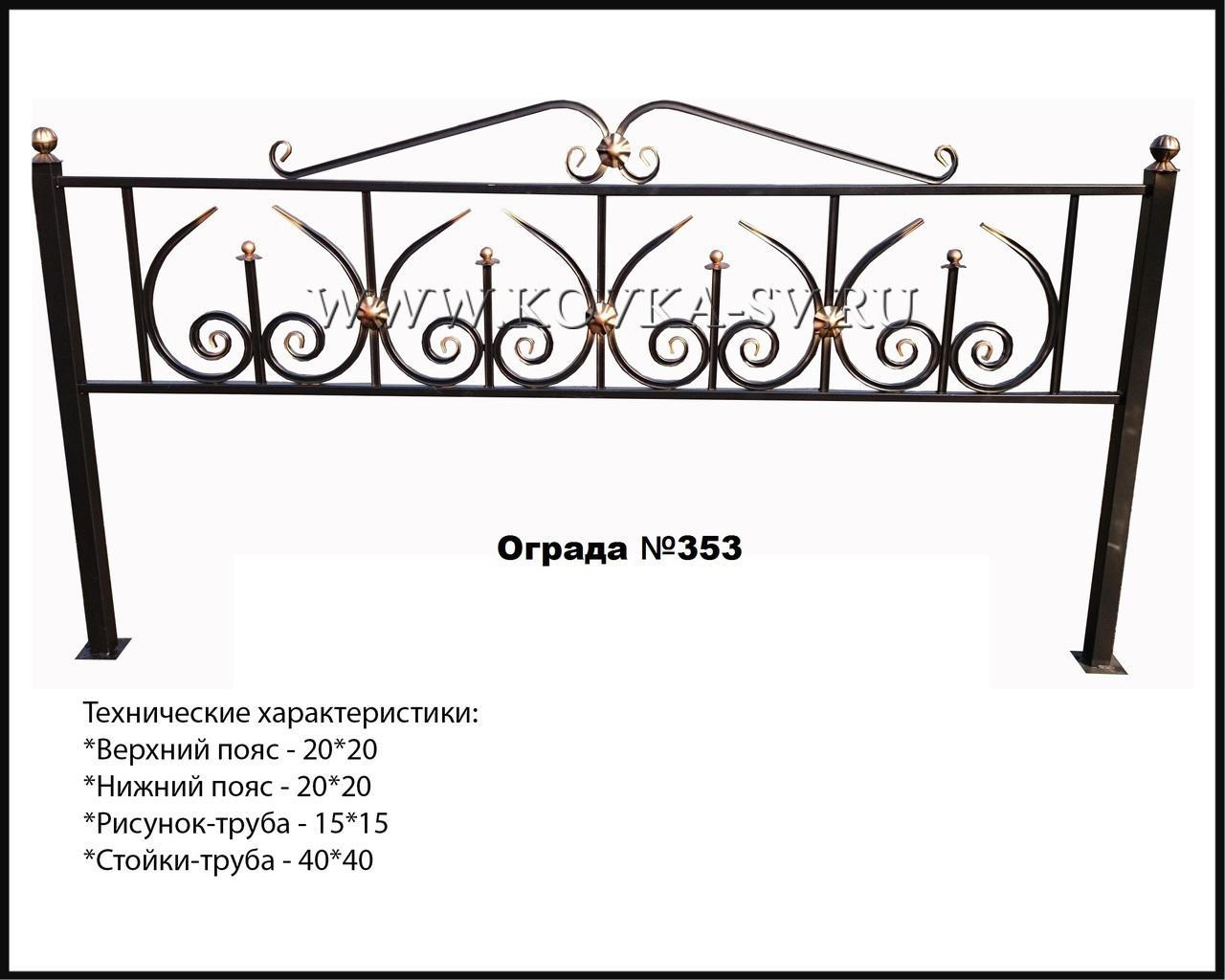 Ограда №353