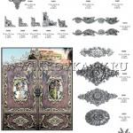 14.декаративные штампованые элементы накладки