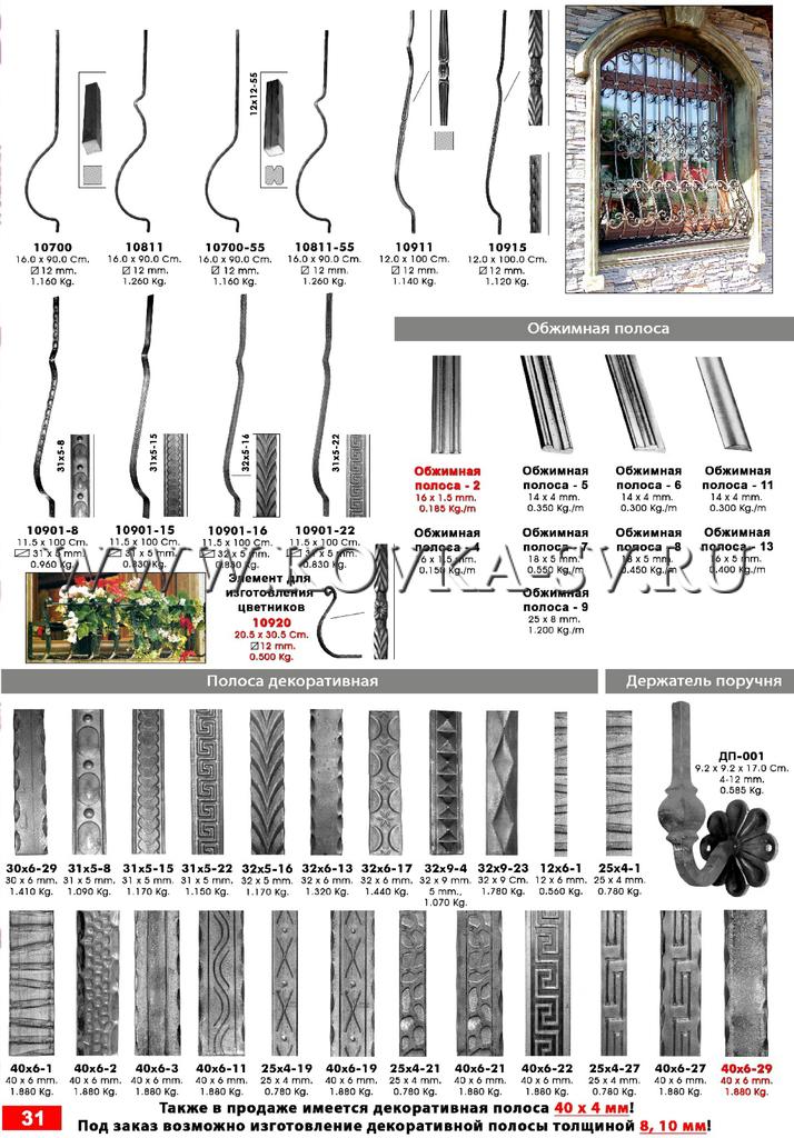31. обьемные стойки для балконов оконых решеток
